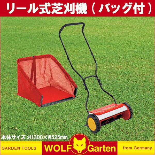 芝刈り機 WOLF Garten ウルフガルテン リール式芝刈機(バッグ付) TT380DL(芝刈機 芝)