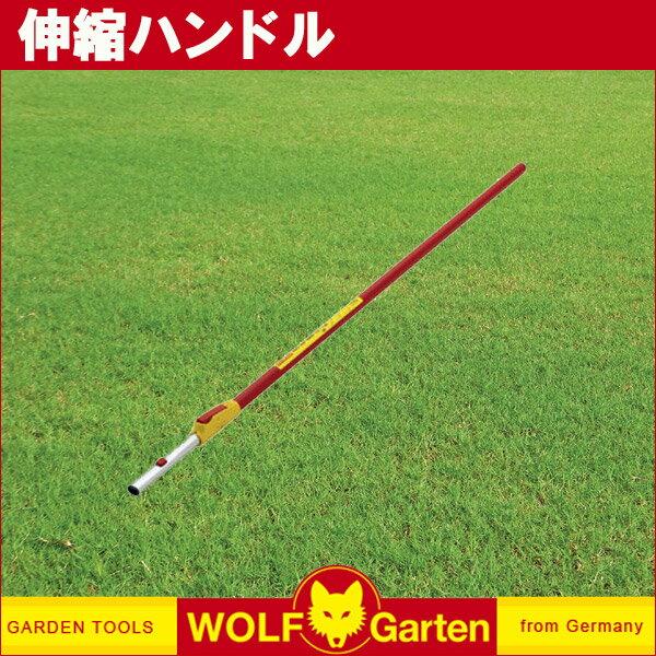ウルフガルテン WOLF Garten 伸縮ハンドル Vario-Handle ZM-V3