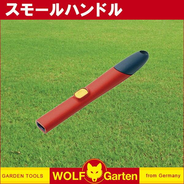 ウルフガルテン WOLF Garten スモールハンドル Mini Tool Handle ZM03【あす楽対応】