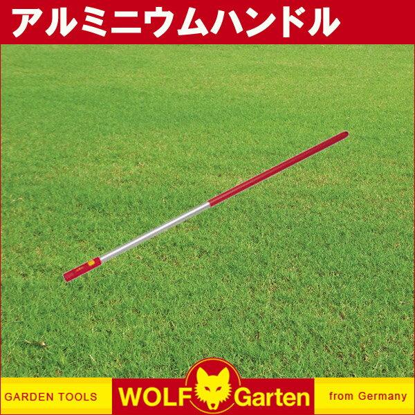 ウルフガルテン WOLF Garten アルミニウムハンドル Aluminium Handle ZMi12【あす楽対応】