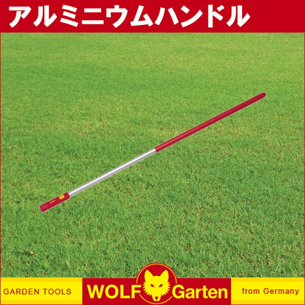 ウルフガルテン WOLF Garten アルミニウムハンドル Aluminium Handle ZMi15【あす楽対応】