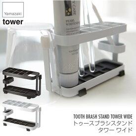 山崎実業 トゥースブラシスタンドタワー ワイド 7848 7849