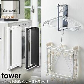 マグネット洗濯ハンガー収納ラック タワー S ホワイト 3690 ブラック 3691 山崎実業