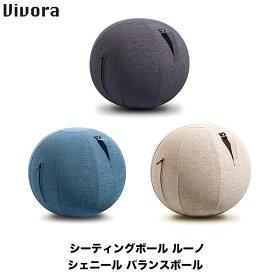 Vivora(ヴィボラ) シーティングボール ルーノ シェニール バランスボール ブルー 0800 0801 0802 送料無料