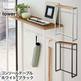山崎実業 コンソールテーブル タワー ホワイト ブラック 5164 5165 タワーシリーズ おしゃれ 北欧 スリム 玄関 小物置き 玄関収納 ラック テーブル 棚