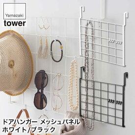 山崎実業 ドアハンガーメッシュパネル タワー ホワイト ブラック 5173 5174 タワーシリーズ おしゃれ スリム スマート ドア フックハンガー 収納 フック コート掛け バッグ掛け