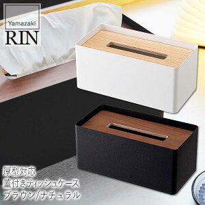 山崎実業 厚型対応蓋付きティッシュケース リン ブラウン ナチュラル 5177 5178 おしゃれ 木製 北欧 ティッシュボックスケース 木 ティッシュケース ティッシュボックス