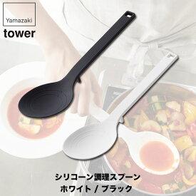 シリコーン調理スプーン タワー ホワイト ブラック 山崎実業 tower シリコン スプーン キッチン 4272 4273