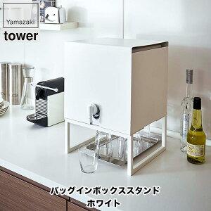 バッグインボックススタンド タワー ホワイト 山崎実業 tower キッチン 収納 水 ミネラルウォーター ウォーターサーバー スタンド 4290 送料無料