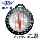 【安心/日本製】 YCM(ワイシーエム) マップコンパス No888 ルーペ付き 方位磁石 方位磁針 登山 アウトドア キャンプ…
