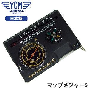 【安心/日本製】 YCM(ワイシーエム) マップメジャーコンパス マップメジャー6 ルーペ 温度計 方位磁石 方位磁針 登山 アウトドア キャンプ 縦走 旅行 13368