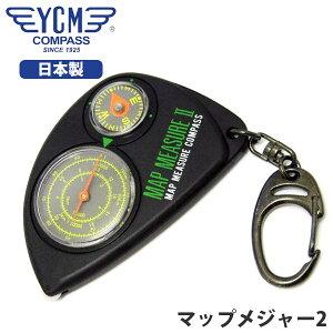 【安心/日本製】 YCM(ワイシーエム) マップメジャーコンパス マップメジャー2 方位磁石 方位磁針 登山 アウトドア キャンプ 縦走 旅行 13369