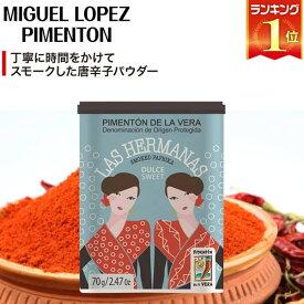 ミゲル・ロペス ラス・エルマーナス ピメントン(唐辛子パウダー)70g レッド缶【あす楽対応】