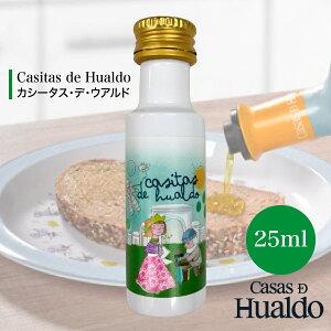 【賞味期限2021年9月のためワケありSALE】最高級オリーブオイル エキストラヴァージン Casitas de Hualdo カシータス・デ・ウアルド 25ml 送料無料