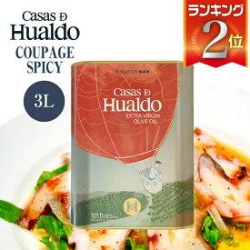 オリーブオイル カサス・デ・ウアルド クパージュ スパイシー 3L缶【あす楽対応】