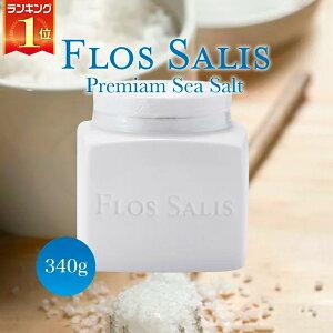 フロール・デ サル プレミアムシーソルト 340g 陶器入 海塩【あす楽対応】