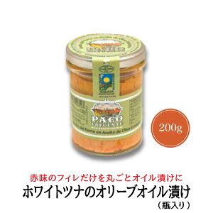 ホワイトツナのオリーブオイル漬け(瓶入り)【あす楽対応】