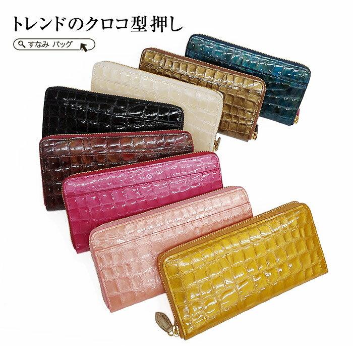 財布 送料無料 日本製 クロコ 型押し 革 ラウンドファスナー式 長財布 全7色/レディース 長財布 エナメル 風水 金色