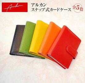 《アルカン》牛革レザー スナップ式カードケース全5色【RCP】