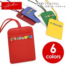 《アルカン/Arukan》フィレンツェ[IDケース/パスケース/カード入れ/定期入れ]母の日やプレゼントに!【RCP】