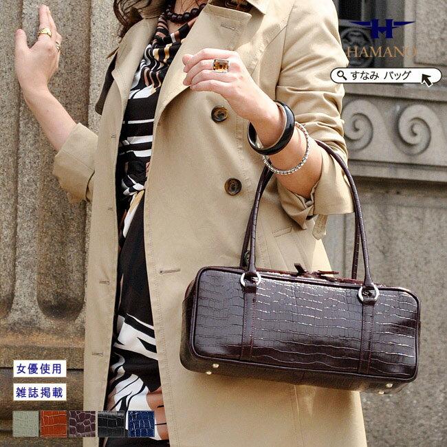 クロコ 型押し 濱野 バッグ ハンドバッグ 本革 濱野皮革工芸 レジェクロコ サイドボストン 濱野皮革 バッグ 日本製