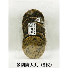 お煎餅 黒ごまたっぷりおせんべい 多胡麻大丸 5枚 国産米100%