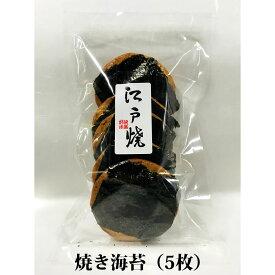 お煎餅 昔ながらの堅焼き海苔おせんべい 焼き海苔 5枚 国産米100%