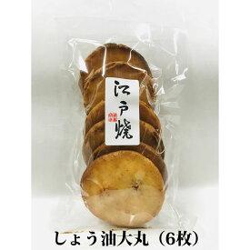 お煎餅 昔ながらの堅焼き醤油おせんべい しょう油大丸 6枚 国産米100%