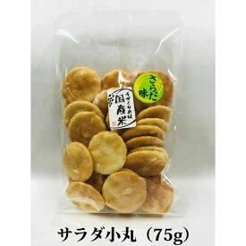 お煎餅 さっぱり塩味おせんべい サラダ小丸 80g 国産米100%
