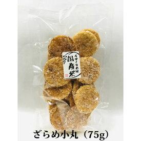 お煎餅 たっぷりザラメがついたおせんべい ざらめ小丸 80g 国産米100%