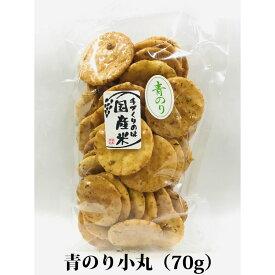 お煎餅 国産高級青のり使用おせんべい 青のり小丸 75g 国産米100%