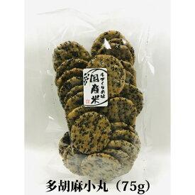 お煎餅 黒ごまたっぷりおせんべい 多胡麻小丸 80g 国産米100%