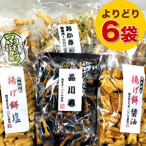 おかき あられ 詰め合わせセット よりどり6袋 お好きなおかきをお選びください 海苔巻 マヨネーズ 揚げ餅 国産もち米100%