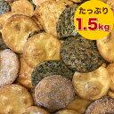 訳あり 在庫処分 お煎餅 詰め合わせセット わけありお徳用こわれせんべい 久助 1.5kg 国産米100%