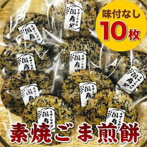 素焼き お煎餅 胡麻せんべい 10枚セット 化学調味料無添加 国産米100% ポスト投函 送料無料