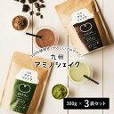 【ポイント10倍】【選べるオマケ&計量スプーン付き】九州アミノシェイク 300g×3袋セット おいしいプロテイン モリン…