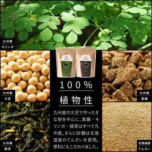 美容や置き換えダイエットに国産九州産プロテイン植物性大豆ソイタンパク質回復リカバリーアミノ酸モリンガ粉末緑茶きな粉エナジードリンクマラソンランナーランニングエクササイズオリゴ糖黒糖送料無料
