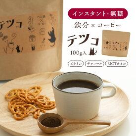 鉄コーヒー テツコ 100g×1袋 送料無料【出荷目安:ご注文後1〜2週間】