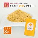 【ブランド公式】\SNSで話題/ 国産 無添加 離乳食 まるごと納豆 60g×1袋   ベビーフード 粉末 パウダー おやつ 9ヶ…