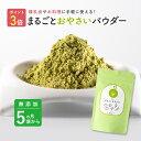 【ブランド公式】\SNSで話題/ 国産 無添加 離乳食 まるごとおやさい 60g×1袋   ベビーフード 緑黄色野菜 野菜 粉末…