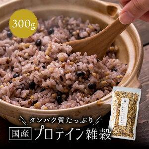 国産プロテイン雑穀 300g×1袋 タンパク質たっぷりの雑穀米 送料無料【出荷目安:ご注文後1〜2週間】