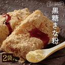 『黒糖きな粉』210g×2袋セット 【大豆も黒糖も九州産】 色んなお料理に! <ゆうパケット対応>代引き不可 (※…