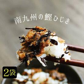 『南九州の鰹ひじき』国産素材 合成料無添加 ご飯の友 お得な2袋セット【出荷目安:1〜2週間程度】