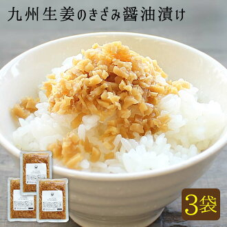 The almighty seasoning of cooking-free simple convenient ♪ soy sauce flavor of 130 g of *3 bag set 温活 rice soaked in hot soy sauce of Kyushu ginger! (the outside targeted for the packet that ※ collect on delivery says) △▼