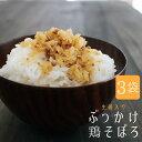 宮崎『ぶっかけ鶏そぼろ』100g×3袋セット 宮崎産素材!ご飯のおともに パケット対応・代引不可 (※代引きはゆうパケ…