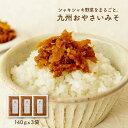 【SALE】九州おやさいみそ 140g×3袋 (※代引きはゆうパケット対象外) 【出荷目安:ご注文後1〜2週間】