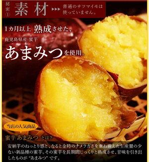 あまみつ芋をじっくり蜜が出るまで焼き上げ、その焼き芋を甘味たっぷりの干し芋に!