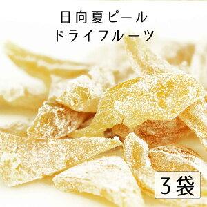 国産・無添加・宮崎名物日向夏のドライフルーツ