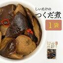 『しいたけのつくだ煮』100g×1袋無添加・無着色宮崎五ヶ瀬町のばーば達が地元の素材で手づくり【ゆうパケット対応・…