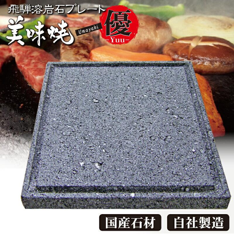 【国産溶岩プレート】美味焼-Umayaki-「優」【自社製造】25cm×25cm (縁に溝あり)